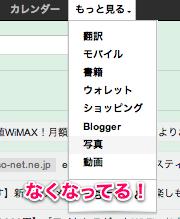 Googlemenu2
